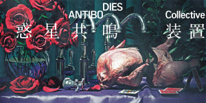 antibo_omoomo_final