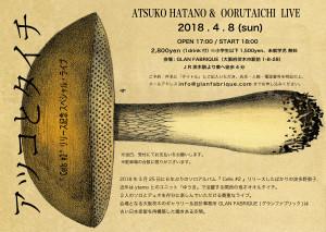 taichiatsuko_20180408